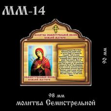 """Магнит """" Молитва Семистрельной иконе Божьей Матери"""""""