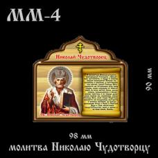 """Магнит """"Молитва Николаю Чудотворцу"""""""