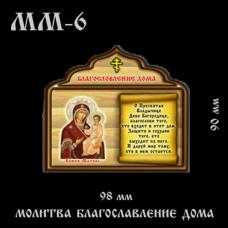 """Магнит """"Молитва Благословления дома"""""""