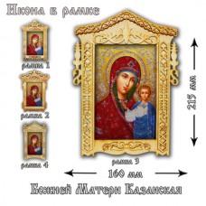 """Икона в рамке """"Божья Матерь Казанская"""""""
