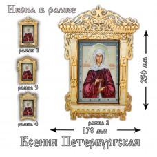 """Икона в рамке """"Ксения Петербургская"""""""