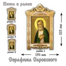 """Икона в рамке """"Серафим Саровский"""""""