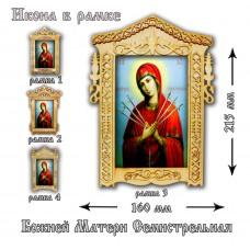 """Икона в рамке """"Божья Матерь Семистрельная"""""""