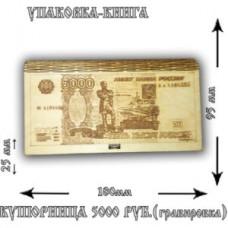 Купюрница 5000 руб. (гравировка),17*9,5*2 без упаковки