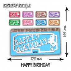 "Купюрница  ""Happy birthday"",17*9,5*2 без упаковки"
