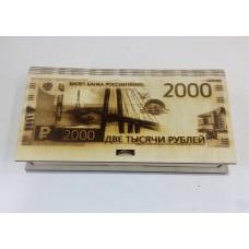 Купюрница 2000 руб. (гравировка),17*9,5*2 без упаковки