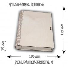 Упаковка-книга №4 , 22,5*18*3,5 см