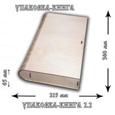 Упаковка-книга №2,2 , 36*21,5*6,5 см