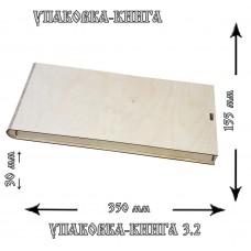 Упаковка-книга №3.2 , 15,5*35*3 см