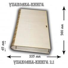 Упаковка-книга №2,1 , 36*22,5*4,5 см