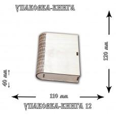 Упаковка-книга №12 , 12*11*4 см