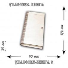 Упаковка-книга №8 , 17*9,5*2,5 см