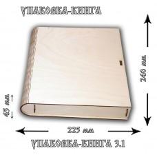 Упаковка-книга №3.1 , 24*22,5*4,5 см