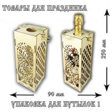 Футляр под бутылку №1  малый 25*9 см, в разобранном виде в вакуумной упаковке