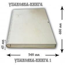 Упаковка-книга №1 , 34*46*4,5 см.