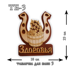 """Табличка для бани №3 """"Подкова """"Здоровья"""" большая, в вакуумной упаковке"""