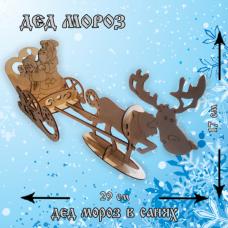 Дед мороз в санях