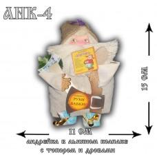АНК-4  Андрейка в льняном колпаке с топором и дровами