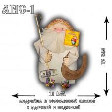 АНС-1  Андрейка в соломенной шляпе с удочкой и подковой
