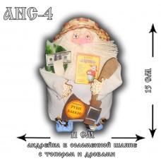 АНС-4  Андрейка в соломенной шляпе с топором и дровами