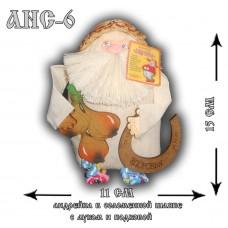 АНС-6  Андрейка в соломенной шляпе с луком и подковой