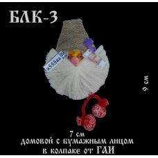 БЛК-3 Домовой с бумажным лицом в колпаке от гаи