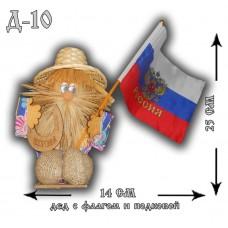 Д-10  Дед с флагом и подковой