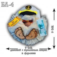 БЛ-4  Домовой с бумажным лицом в фуражке,магнит