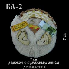 БЛ-2 Домовой с бумажным лицом, деньжатник,магнит