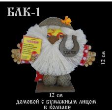 БЛК-1 Домовой с бумажным лицом в колпаке