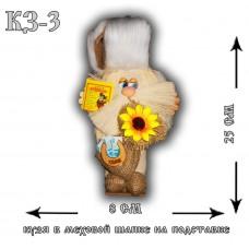 КЗ-3  Кузя в меховой шапке на подставке