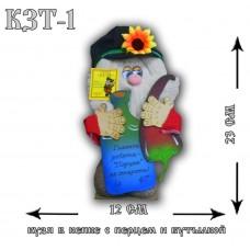 КЗТ-1  Кузя в кепке с перцем и бутылкой