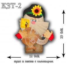 КЗТ-2  Кузя в кепке с самоваром