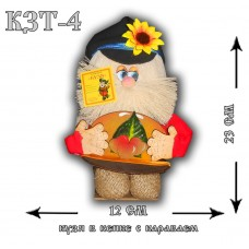 КЗТ-4  Кузя в кепке с караваем