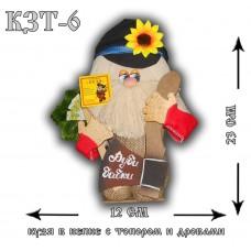 КЗТ-6  Кузя в кепке с топором и дровами