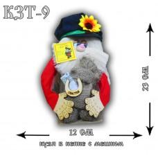 КЗТ-9  Кузя в кепке с мешком