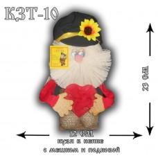 КЗТ-10  Кузя в кепке с сердцем