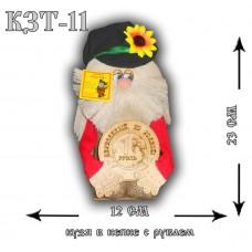 КЗТ-11  Кузя в кепке с рублем