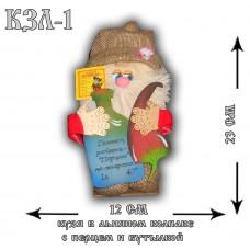 КЗЛ-1  Кузя в льняном колпаке с перцем и бутылкой