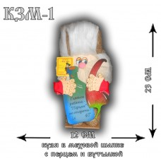 КЗМ-1  Кузя в меховой шапке с перцем и бутылкой