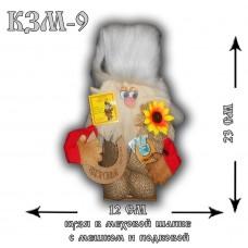 КЗМ-9  Кузя в меховой шапке с мешком и подковой