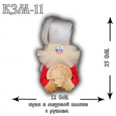 КЗМ-11  Кузя в меховой шапке с рублем