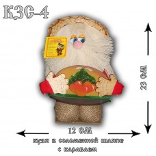 КЗС-4  Кузя в соломенной шляпе с караваем