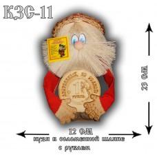 КЗС-11  Кузя в соломенной шляпе с рублем