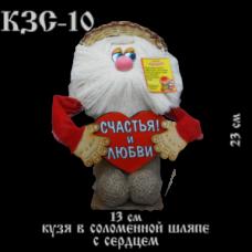 КЗС-10  Кузя в соломенной шляпе с сердцем
