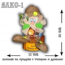 ВЛКС-1  Василек на сундуке с топором и дровами