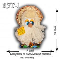 ВЗТ-1  Везунчик в соломенной шляпе на тапках
