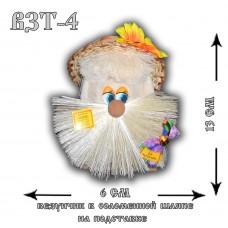 ВЗТ-4  Везунчик в соломенной шляпе на подставке