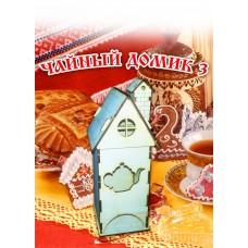 Чайный домик №3 собранный в вакуумной  упаковке, 8*8*22,5 см.