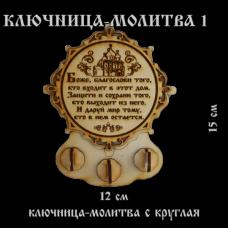 Ключница -  молитва №1 ( гравировка)